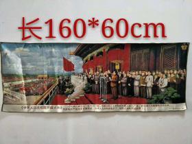 丝织画 尺寸160/60 bg运费自理