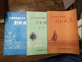 云南省农村中草药制剂规范(1――3)集合售