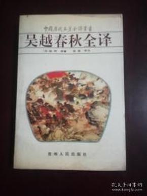吴越春秋全译:中国历代名著全译丛书(一版一印)