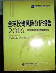 全球投资风险分析报告2016(未开封)