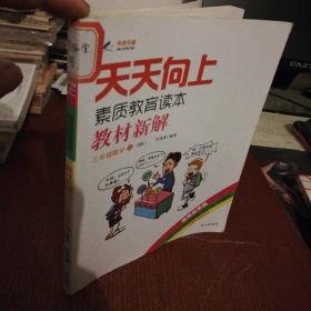 天天向上 素质教育读本 教材新解:三年级数学上(BS 漫画故事版)