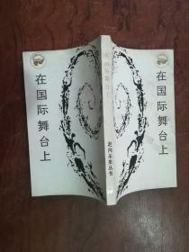 【在国际舞台上-西方现代国际关系浅说(走向未来丛书  1版2