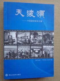 天波颂 : 中国通信百年记事 签赠本