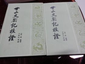 廿二史劄记校证(上下册)[1984年一版一印,繁体竖版]