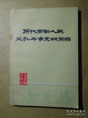 历代劳动人民反孔斗争史料简编