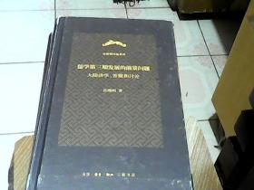 杜维明作品系列·儒学第三期发展的前景问题:大陆讲学、答疑和讨论