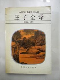 庄子全译:中国历代名著全译丛书