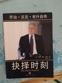 抉择时刻:乔治·沃克·布什自传