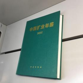 中国矿业年鉴.2005 【精装、未阅】【一版一印 库存新书 内页干净 正版现货 实图拍摄 看图下单】
