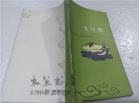 飞鸟集 (印度)泰戈尔 上海译文出版社 1992年6月 小32开平装