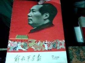 解放军画报(1961年7月总第156期)【建党40周年有林彪照片  有些人图像被画    差不多九品    P4