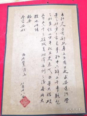 胡林翼信笺