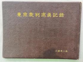 【孔网孤本】极为珍贵 东京审判战犯记录 1948年《东京裁判写真记录》精装一册全!共同通信社提供照片详细记录审判日军战犯过程
