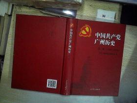 中国共产党广州市越秀区历史第二卷(1949-1978) .