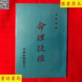 《命理捷径》,袁绍珊撰,民国七十年华联出版社繁体竖排本,正版实拍!