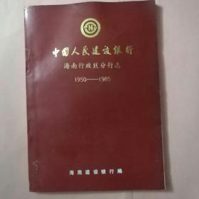 中国人民建设银行海南行政区分行志 (1950-1985)