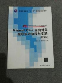 """Visual C++面向对象程序设计教程与实验(第3版)/普通高等教育""""十一五""""国家级规划教材"""