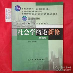 社会学概论新修(精编版)