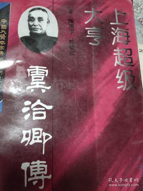 上海超级大亨--虞洽卿传