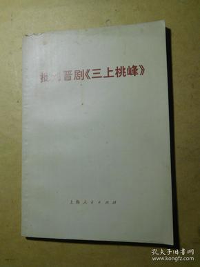 批判晋剧《三上桃峰》
