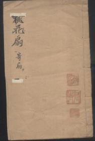 线装手抄本--桃花扇(工尺谱)北方昆曲剧院第一任院长韩世昌藏书