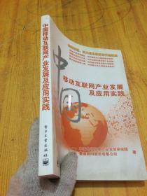 中国移动互联网产业发展及应用实践(全彩) 未开封