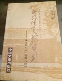 《安得倚天抽宝剑》——保定军校(一百零八将)作者任牧辛签赠本