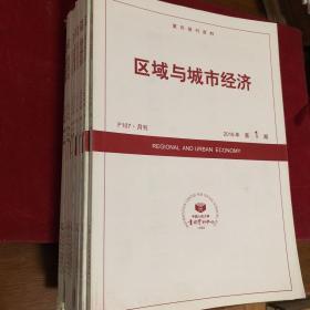 区域与城市经济2016(1-12期全)合售 馆藏