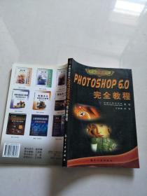 Photoshop 6.0瀹屽叏鏁欑▼锛堟棤鍏夌洏锛夈�愬疄鐗╁浘鐗囷紝鍝佺浉鑷壌銆�