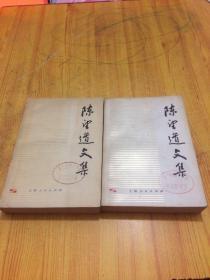 陈望道文集 (第一,二卷) 2本