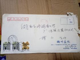 广东版画家 郑振强 信札