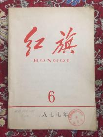 红旗1977年6月 高举毛主席文艺思想的伟大旗帜胜利前进 学习《在延安文艺座谈会上的讲话》华国锋 叶剑英 学大庆
