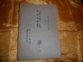 复兴高级中学教科书《化学》(下)【民国教科书】