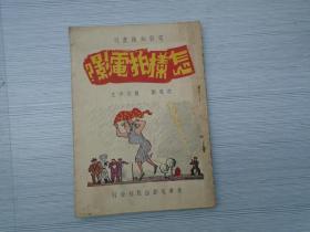 电影只是画刊 怎样拍电影(32开平装1本,青青电影出版社发行,1951年6月初版,保真包老正版原版书,详见书影)