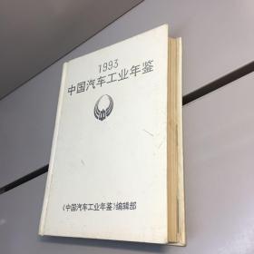 中国汽车工业年鉴 1993 【精装【一版一印 正版现货   实图拍摄 看图下单】】