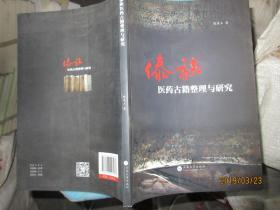 傣族医药古籍整理与研究