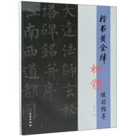 楷书黄金律柳体练习指导 高光天 9787501058150 文物出版
