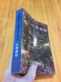中国国情丛书:百县市经济社会调查.吐鲁番卷【有签名】