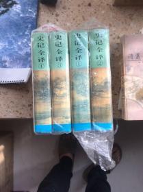 史记全译 四册全