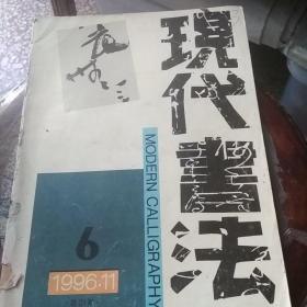 现代书法  1996年6