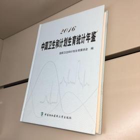 2016中国卫生和计划生育统计年鉴 【精装】见描述【一版一印 正版现货   实图拍摄 看图下单】