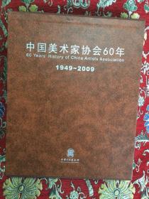 中国美术家协会60年(1949~2009)【16开精装+带盒】