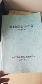 黑龙江省志电信志(征求意见稿)