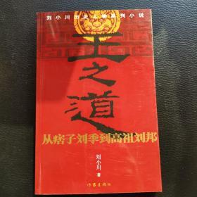 王之道:从痞子刘季到高祖刘邦