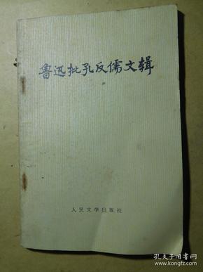 鲁迅批孔反儒文辑
