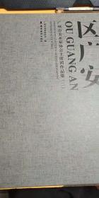 区广安:广州市美术家协会主席团作品集(二)