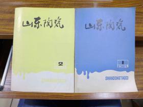 山东陶瓷(1985年1-2期) 两册合售