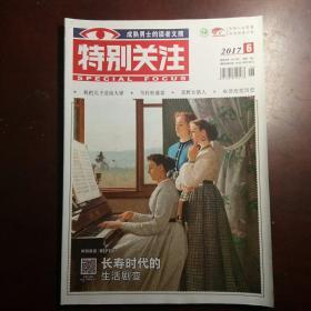 【库存 杂志大处理】0.5元  特别关注2017-6