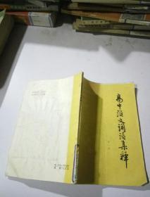 高中语文词语集释 第一册.