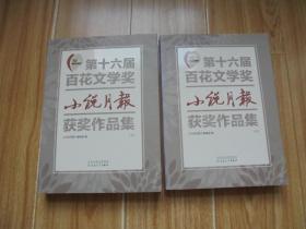 第十六届百花文学奖小说月报获奖作品集(上下)